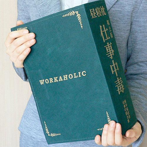 Workaholic-book-cushion-004