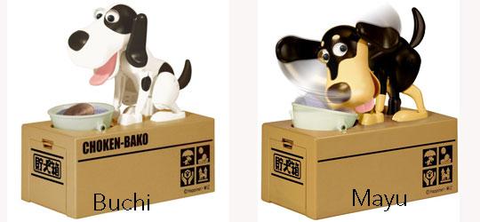 Choken-bako-robotic-dog-bank-3