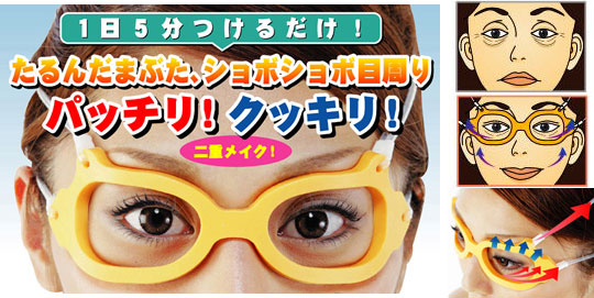 Mejikara-anti-wrinkle-glasses-1