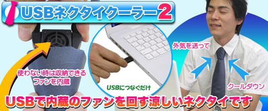 Usb-necktie-1