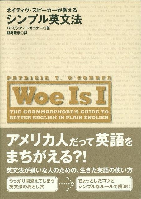 Woe-Is-I-Japanese1