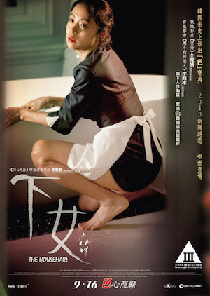 Thehousemaid_poster