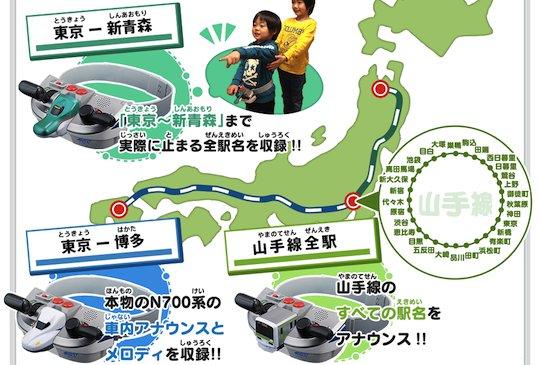 Boku-wa-shinkansen-jr-train-toy-belt-2