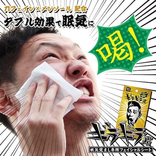 Giragirakun-facial-wipes-wakeup-1