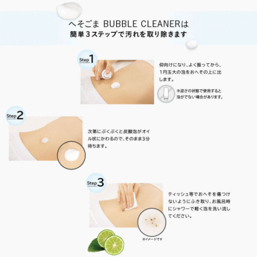 Hesogoma-belly-button-bubble-cleaner-4