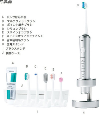 Panasonic-ew-dp51-s-doltz-sound-wave-toothbrush-4