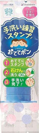5347-otetepo-hand-wash-stamp-4