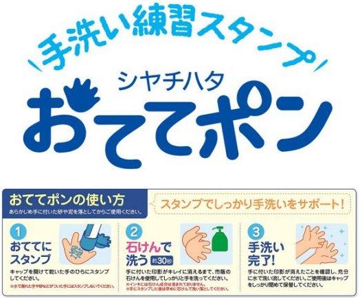 5347-otetepo-hand-wash-stamp-6