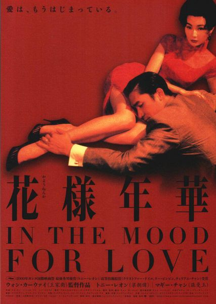 427pxin_the_mood_for_love_movie